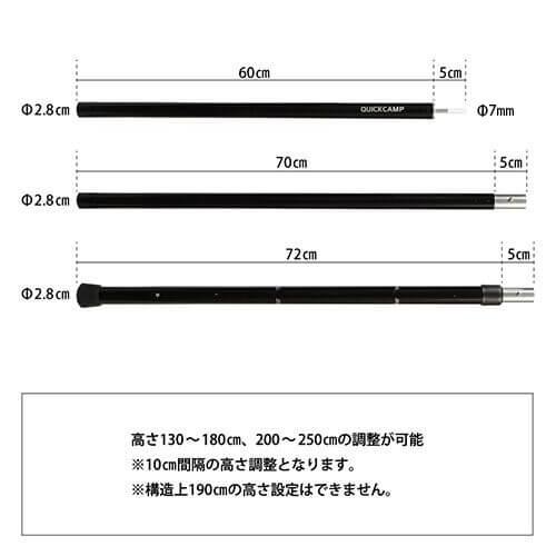 テント・タープ用 メインポール2本セット 130-250cm