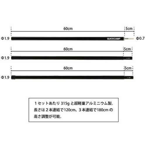 テント・タープ用 キャノピーポール2本セット 60/120/180cm