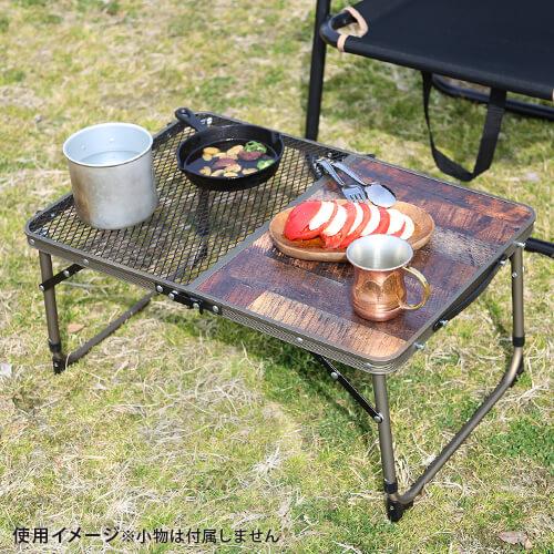 ヴィンテージライン ハーフメッシュ 焚き火テーブル 60×40cm