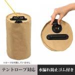 テント・タープ用 注水式 ウエイトバッグ