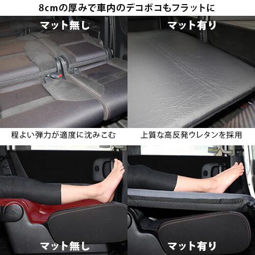 車中泊マット セミダブルサイズ 8cm
