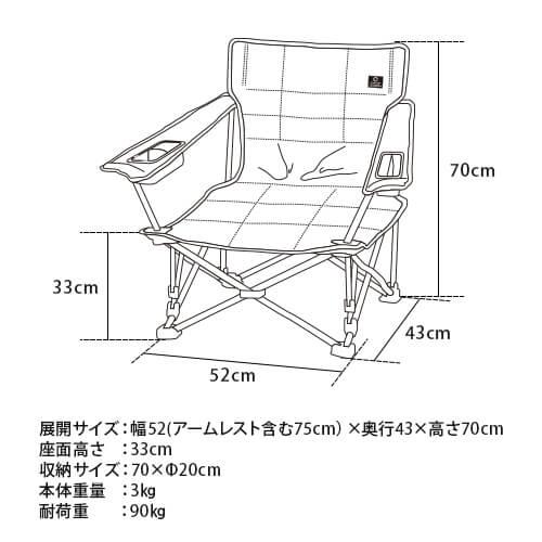 収束式ローチェア One Love chair