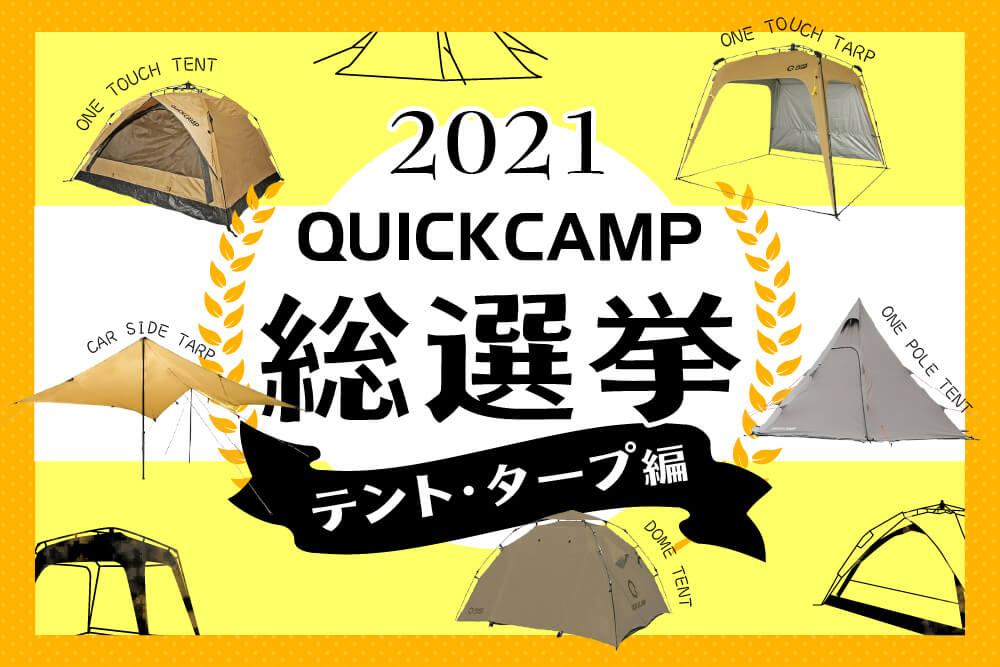 【プレゼントキャンペーン】クイックキャンプ総選挙2021 -テント・タープ編-