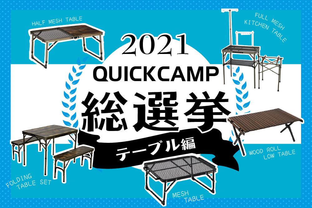 【プレゼントキャンペーン】クイックキャンプ総選挙2021 -テーブル編-