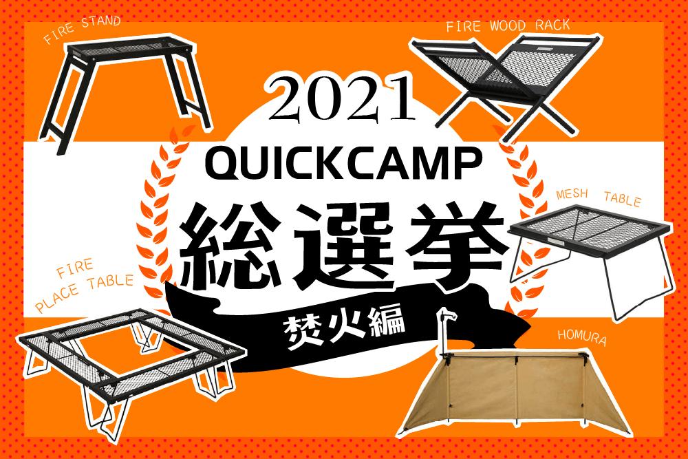 【プレゼントキャンペーン】クイックキャンプ総選挙2021 -焚火編-